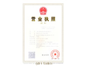 Shanghai lu xiangyi centrifuge business license.